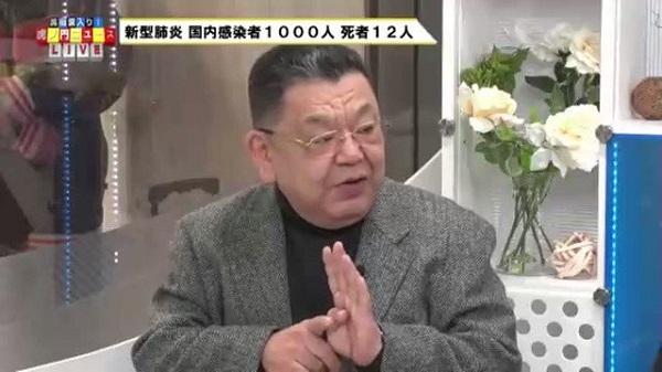 須田慎一郎「厚労省に取材したら新型コロナが治った方は300人を超えてるとのこと。そういったことをTVや新聞はなぜ取材しないの?治ってる人がいることが伝われば安心感は広まると思う」