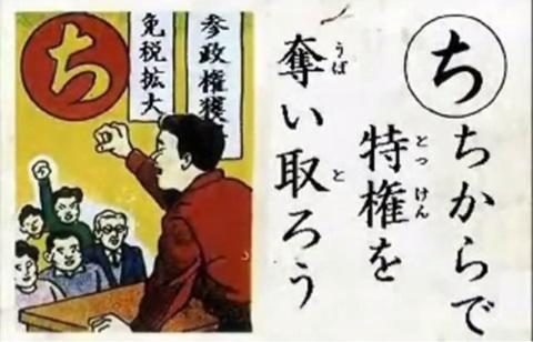 全国各地で、在日朝鮮人どもが生活保護を要求し、集団で役所を襲撃!