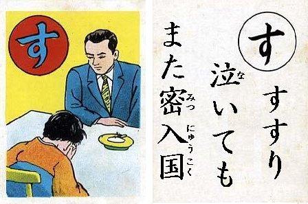 「TVタックル」朝鮮人は戦後も大量に日本に密入国 2010年3月1日放送テレビ朝日「たけしのTVタックル」20191217公立校「在日に参政権がなく差別!韓国併合で人・土地・言葉・名前を奪う!強制連行で日本へ」神戸