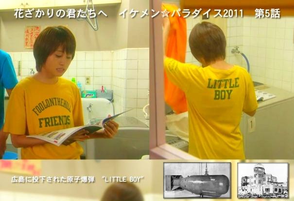 主演のAKB前田敦子が広島に投下された原爆名「LITTLE BOY」と書かれたTシャツを着用。
