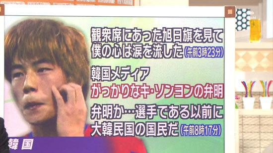 2011年1月25日、日韓戦でPKを決めた奇誠庸(キ・ソンヨン)は、カメラの前に走って行き、日本人を人種差別するために左手で顔をかくしぐさの「猿セレモニー」をした!