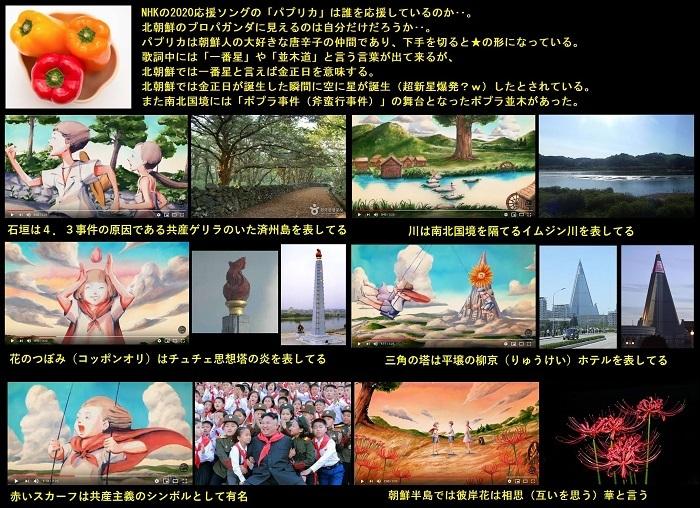パプリカは北朝鮮のプロパガンダ20200107パプリカMVは北朝鮮の洗脳CM!韓国の農産物ステマと併せNHKによる南北朝鮮ゴリ押しだった!