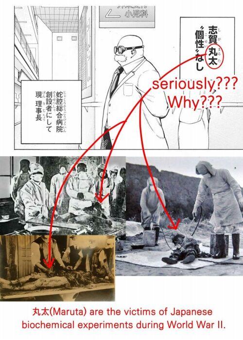 20200206反日「志賀丸太は人体実験被験者をマルタと呼んだ史実を連想させる」→集英社と堀越耕平が名前変更