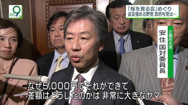 立憲民主党の安住淳、安倍首相後援会の懇親会 「会費は5000円とのことだが、最低でも1万1000円からだ。5000円はありえない!なぜ5000円でできて、差額はどうしかかは非常に大きなヤマ」