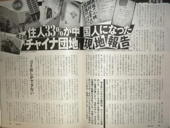 20200128県営団地が支那人に乗っ取られる!路上で無許可で食肉販売!日本人住民に「団地を乗っ取ってやる!」