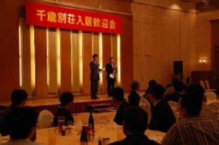 千歳の別荘の支那人オーナーらを招いて開かれた歓迎会