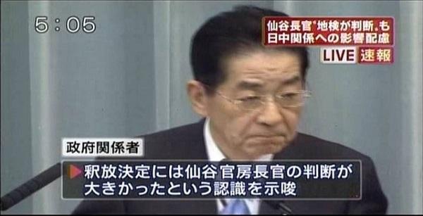 9月24日当初から、政府関係者は釈放決定には仙石官房長官の判断が大きかったという認識を示唆