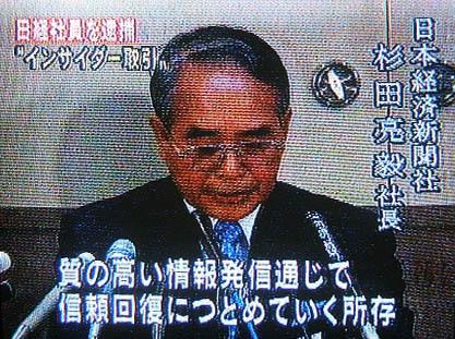 日経新聞社員が強制捜査を受けて逮捕されても、杉田亮毅は社長を全く辞めようともしなかったし、その後有罪が確定してもそれは変わらなかった!
