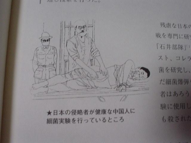 支那の歴史教科書(翻訳版)、「★日本の侵略者が健康な中国人に細菌実験を行っているところ」と大嘘