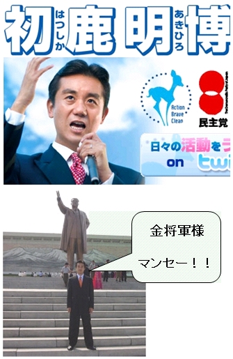 初鹿明博(ミョンバク)も「北朝鮮マンセー」丸出しで強制わいせつ罪などを繰り返す恥知らずだけあって、「桜を見る会」の追及でも相変わらうの恥知らずぶりを露呈している!