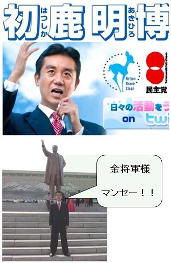 初鹿明博の選挙区(東京16区)だったが、こいつは「共和国(北朝鮮)マンセー」のマジキチ売国奴だ。