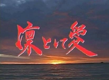 凛として愛 20191207 12月7日は日米開戦(真珠湾攻撃)の日・歴史を学び、自給率を高め、核武装し、特アを信用するな