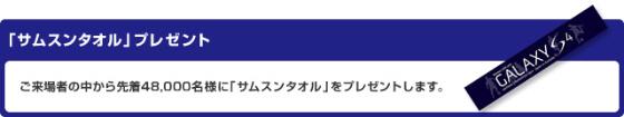 2013年6月4日、埼玉スタジアムで開催の「2014 FIFAワールドカップブラジル アジア最終予選」において来場者に「サムスンタオル」をプレゼント!