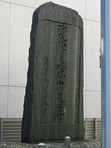 殉職税務署員の慰霊碑