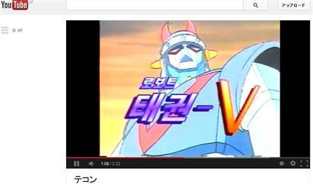 韓国の人気アニメ「ロボット・テコンV」。動画投稿サイト「You Tube」でも流されている