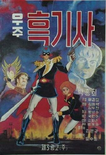韓国版ガンダム『宇宙黒騎士』Part 1 黒騎士登場 :