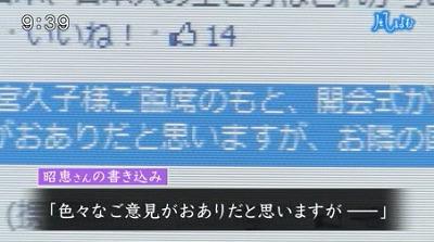 平成25年(2013年)に安倍昭恵は韓国について「何を言われようが隣の国。できる限り親しくしたい!」とサイト・フェイスブック(FB)に投稿
