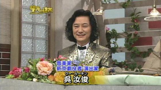安倍昭恵は共産支那の工作員(スパイ)である京劇俳優の呉汝俊(ウー・ルーチン)に入れ揚げており、呉汝俊は家族ぐるみで昭恵と付き合っている。