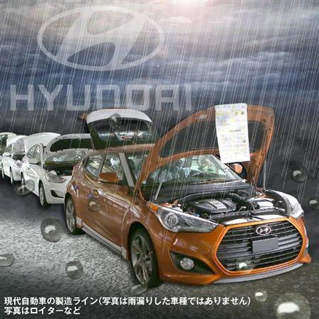 ヒュンダイSUVなんと「雨漏り」、前代未聞の欠陥に韓国人の怒り爆発…世界の自動車メーカーも仰天 雨漏りの無償修理がこれじゃ「新車と交換しろ!」と訴えられても仕方がない