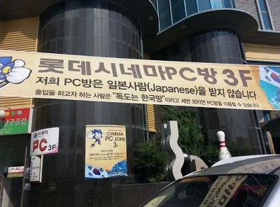 2013年11月、ロッテシネマネットカフェでも「日本人お断り!独島は韓国のもの!」などと書かれた横断幕が大きく掲げられていたことも話題になった!