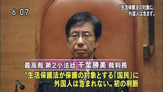 最高裁「永住外国人に生活保護の権利なし」 最高裁が初判断「外国人は法的保護の対象外」 NHK