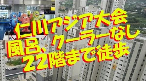 014年9月の韓国・仁川のアジア大会でサッカーU-21日本代表の宿泊先は22階だったが、エレベーターが故障し、風呂も故障し、クーラーはもともと無しという嫌がらせ(妨害)を受けた!