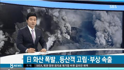 日本、火山噴火…放射性降下物に意識不明・山中孤立続出