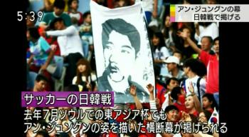 仁川のアジア大会では、サッカー男子準々決勝の日本‐韓国の試合中に、またまた韓国サポーターが 伊藤博文を暗殺したテロリスト安重根の肖像画がプリントされたゲームフラッグが掲げた!