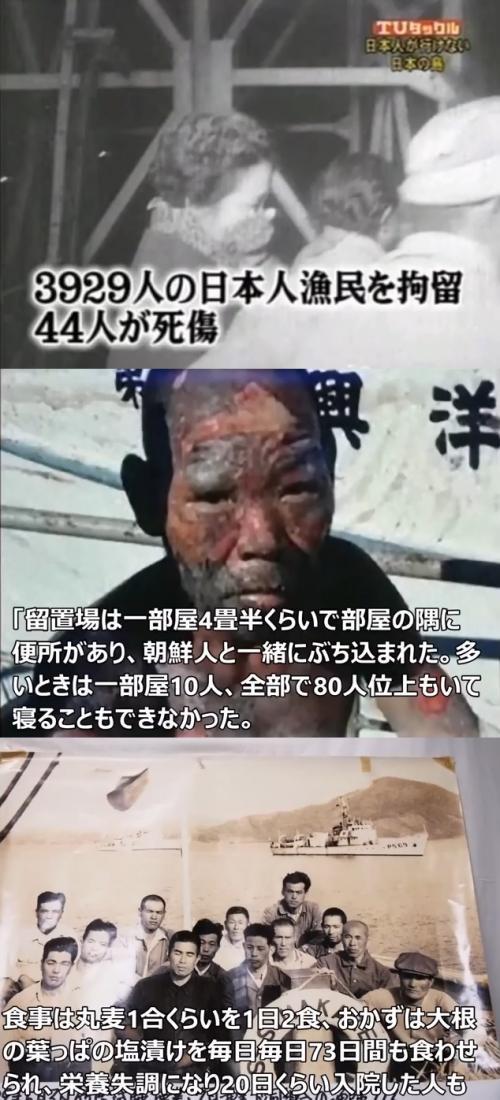 韓国の初代大統領の李承晩は、日本の領土である竹島を暴力によって侵略して不法占拠し、日本人漁民を44人殺傷して約4000人を違法に拿捕して10年以上も監禁し続けた