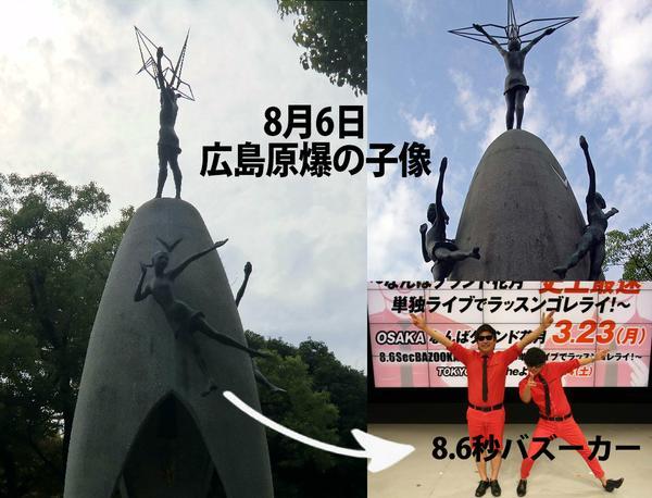 「原爆の子の像」は、3体あり、8.6秒バズーカーの2人はそれらのポーズを真似ていた。