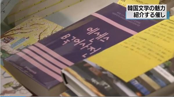 20191111NHK「日本で韓国文学が大人気」!天皇陛下の御即位お祝い国民祭典の中継直前のニュースで大嘘宣伝