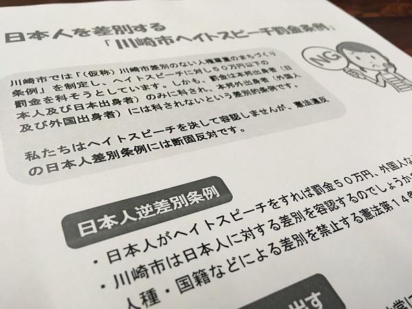 20191209川崎市ヘイト規制条例「日本人へのヘイトも対象」の付帯決議も削除の動き!徹底的に日本人を差別し弾圧
