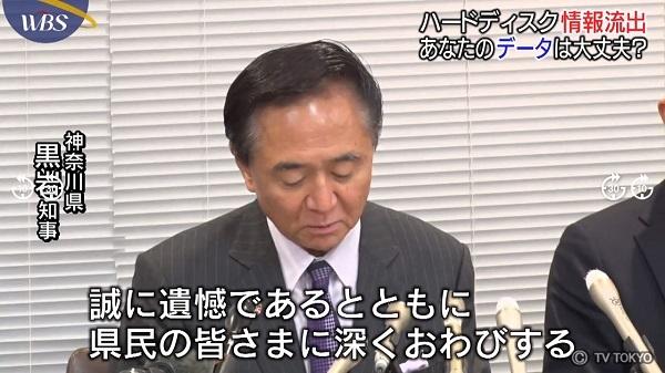 神奈川県 個人情報 保存ディスク 大量流出 ネットオークション