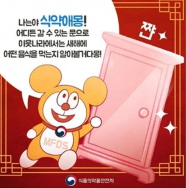 20200112韓国政府、ドラえもんのパクリ「シクヤクエモン」を制作し「どこにでも行けるドア」の台詞も!削除