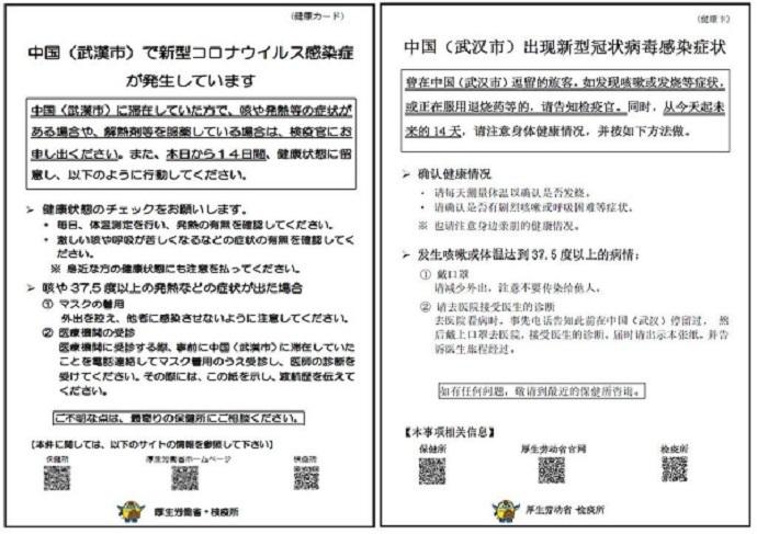 中国発全便に申告カード 厚労省