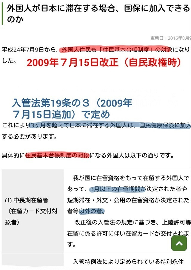 自民党と公明党の連立政権による平成21年(2009年)7月の「住基法改正法」と「日本国との平和条約に基づき日本の国籍を離脱した者等の出入国管理に関する特例法の一部を改正する等の法律」自民党と公明党の連立政