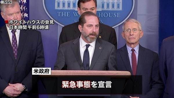 1月31日、アメリカ政府は、公衆衛生に関する緊急事態を宣言し、過去14日以内に中国を訪れた外国人は、米国内に近親者がいる場合を除いて入国を禁止