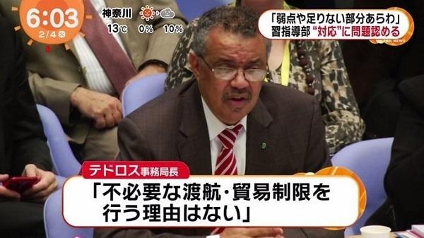 しかし、テドロスは「中国との渡航制限や貿易制限(国境封鎖)は必要ないからするな!」と強調!