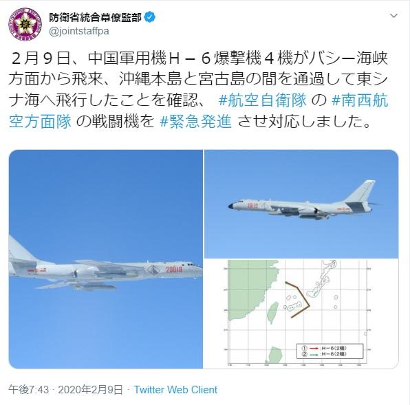 2月9日、支那軍の爆撃機4機が沖縄本島と宮古島の間の日本の防空識別圏を通過!→自衛隊が戦闘機を緊急発進!