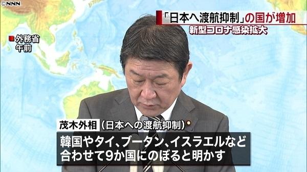 202007229か国が日本への渡航を抑制!米国や台湾も日本への渡航に注意喚起!4か国は日本からの入国を禁止