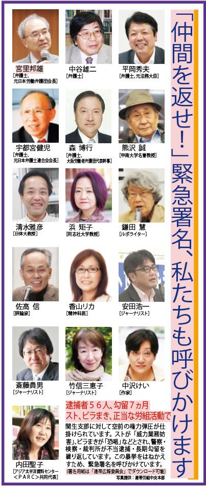 平成31年4月、「関西生コンを支援する会」のマジキチ組織の一員に!