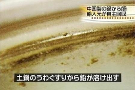 鉛やカドミウムが出て付着したニトリ販売の支那製土鍋(ニトリはこの有毒土鍋を回収しなかった!)