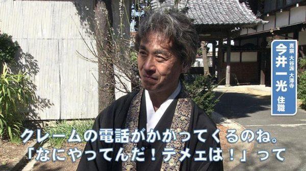 20161231除夜の鐘「うるさい」と苦情で中止が相次ぐ・熊本「ボシタ祭り」にも朝鮮人が圧力・伝統文化を守れ