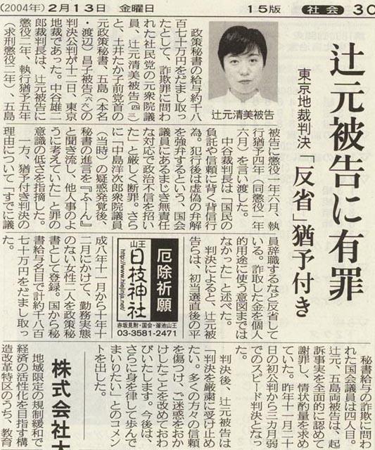 辻元清美秘書給与流用事件が発覚!