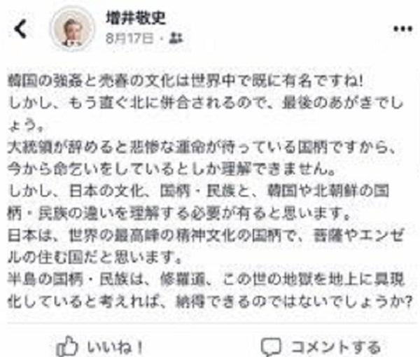 20191113「韓国の強姦と売春の文化は世界中で既に有名」増井敬史町議に辞職勧告!「今回は辞めずに頑張る」