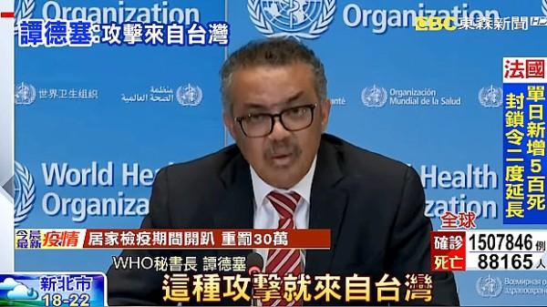 テドロス事務局長は現地時間8日の記者会見で、過去3カ月にわたり台湾から人身攻撃を受けたと述べた。
