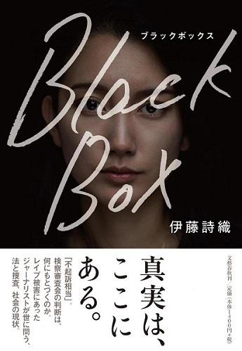 「Black Box」は全てうそか妄想20200119伊藤詩織「膝がずれた」(脱臼で歩行困難)・大股で力強く足早にホテルを出る防犯カメラ映像が流出