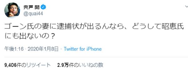 俳優の宍戸開さんが、「ゴーン氏の妻に逮捕状が出るならどうして昭恵氏にも出ないの?」
