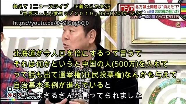 20191224国交省の支那人5百万人北海道人口1000万人計画!テレビでほんこん暴露!自治基本条例で選挙権もと北海道開発局が立案