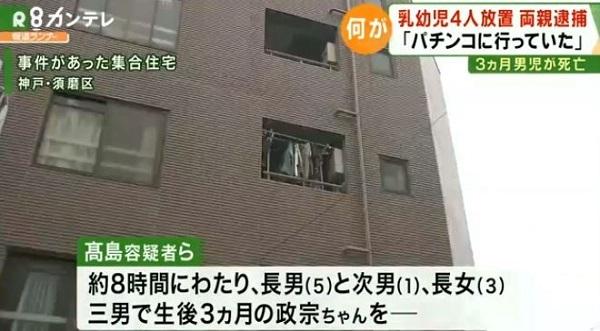 【神戸】自宅に乳幼児を放置しパチンコへ、0歳児の政宗ちゃん死亡 →ネット「パチスロから名前つけたんやろなあ」